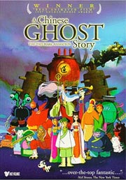 A Chinese Ghost Story - The Tsui Hark Animation