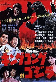 Die King Kong-Film-Saga