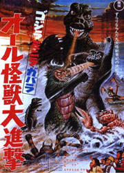 Alle Infos zu Godzilla - Attack All Monsters