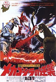 Konga, Godzilla, King Kong - Die Brut des Teufels