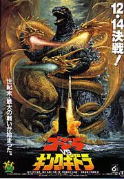 Alle Infos zu Godzilla - Duell der Megasaurier