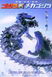 Alle Infos zu Godzilla against Mechagodzilla