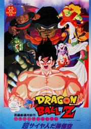 Dragonball Z - Super Sayajin Son-Goku