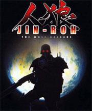 Jin Roh - Die Wolfsbrigade