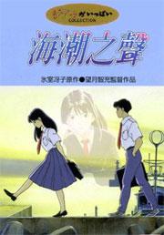 Anime - Eine persönliche Topliste