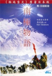 Alle Infos zu Taro und Jiro in der Antarktis