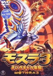 Alle Infos zu Mothra 3 - King Ghidora kehrt zurück