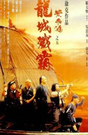 Once Upon a Time in China 5