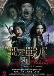 Vampire Warriors