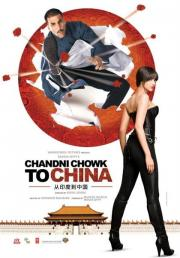 Alle Infos zu Kung Fu Curry - Von Chandni Chowk nach China