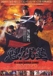 Be a Man! Samurai School