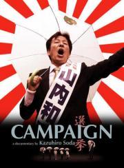Die Wahlkampagne! - Der Kandidat aus Kawasaki