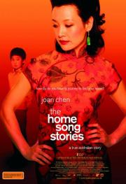 The Home Song Stories