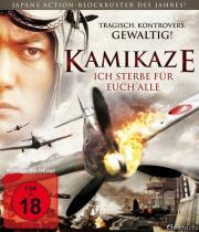 Alle Infos zu Kamikaze - Ich sterbe für euch alle