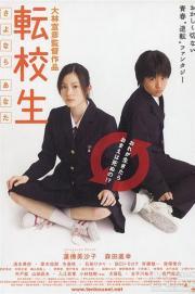 Tenkôsei - Sayonara anata