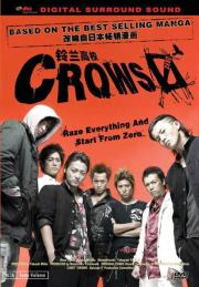 Alle Infos zu Crows Zero