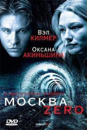 Alle Infos zu Moscow Zero - Eingang zur Hölle