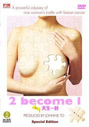 2 Become 1