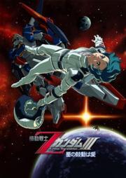 Kidô senshi Z Gandamu 3 - Hoshi no kodô wa ai