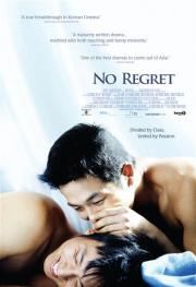 No Regret - Im Schatten der Liebe