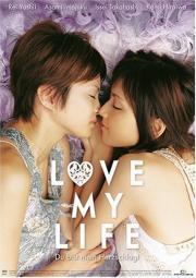 Love My Life - Du bist mein Herzschlag!