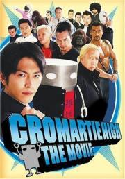 Sakigake!! Kuromati kôkô - The movie