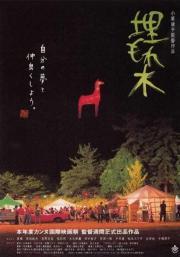 Umoregi - Der vergessene Wald