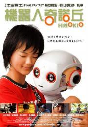 Hinokio - Inter Galactic Love