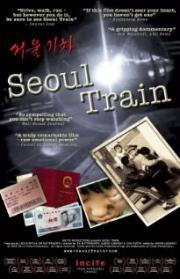 Alle Infos zu Seoul Train