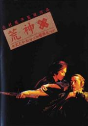 Aragami - Duel Project 2