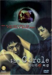 The Circle - Reinkarnation eines Kannibalen