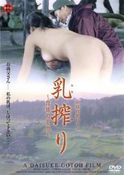 Chikan gifu - Musuko no yome to...
