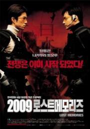 2009 - Lost Memories