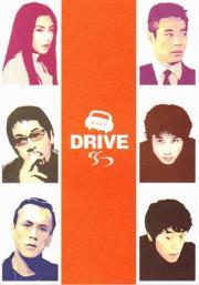 Alle Infos zu Drive
