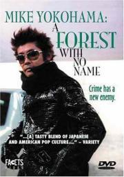 Mike Yokohama - A Forest with No Name