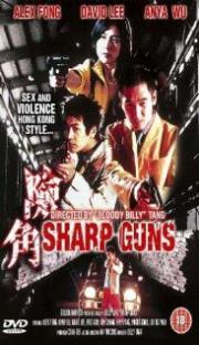 Sharp Guns