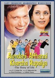 Alle Infos zu Aamdani Atthanni Kharcha Rupaiya