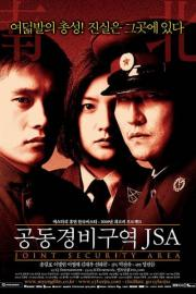 Alle Infos zu Joint Security Area