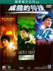 Jackie Chan - My Stunts