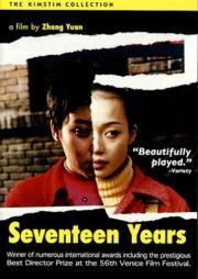 Siebzehn Jahre