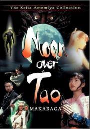 Alle Infos zu Moon Over Tao