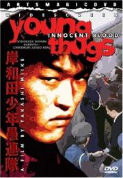Young Thugs - Innocent Blood
