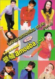 A Lovemoeba Style