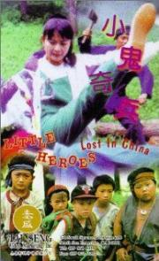 Little Heroes Lost in China