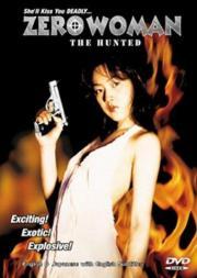 Zero Woman - The Hunted