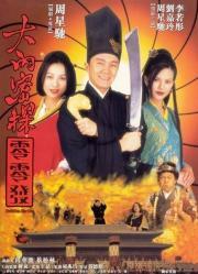Alle Infos zu Forbidden City Cop