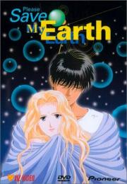 Reinkarnation - Please Save My Earth