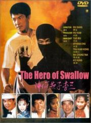 The Hero of Swallow