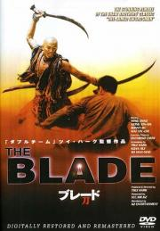 The Blade - Das zerbrochene Schwert