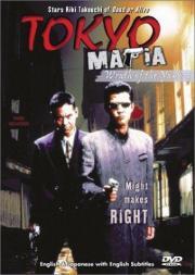 Tokyo Mafia - Yakuza Wars